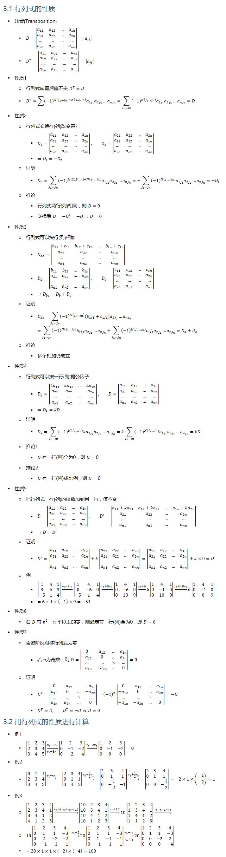 3.1 行列式的性质 • 转置(Transposition) ○ D=|■8(a_11&a_12&…&a_1n@a_21&a_22&…&a_2n@…&…&…&…@a_n1&a_n2&…&a_nn )|=|a_ij | ○ D^T=|■8(a_11&a_21&…&a_n1@a_12&a_22&…&a_n2@…&…&…&…@a_1n&a_2n&…&a_nn )|=|a_ji | • 性质1 ○ 行列式转置后值不变 D^T=D ○ D^T=∑▒〖(−1)^(N(j_1…j_n )+N(1,2…n) ) a_(1j_1 ) a_(2j_2 )…a_(nj_n ) 〗=∑_(j_1…j_n)▒〖(−1)^N(j_1…j_n ) a_(1j_1 ) a_(2j_2 )…a_(nj_n ) 〗=D • 性质2 ○ 行列式交换行(列)改变符号 § D_1=|■8(a_11&a_12&…&a_1n@a_21&a_22&…&a_2n@…&…&…&…@a_n1&a_n2&…&a_nn )|, D_2=|■8(a_21&a_22&…&a_2n@a_11&a_12&…&a_1n@…&…&…&…@a_n1&a_n2&…&a_nn )| § ⇒D_1=−D_2 ○ 证明 § D_2=∑_(j_1…j_n)▒〖(−1)^(N(213…n)+N(j_1…j_n ) ) a_(1j_1 ) a_(2j_2 )…a_(nj_n ) 〗=−∑_(j_1…j_n)▒〖(−1)^N(j_1…j_n ) a_(1j_1 ) a_(2j_2 )…a_(nj_n ) 〗=〖−D〗_1 ○ 推论 § 行列式两行(列)相同,则 D=0 § 交换后 D=−D^′=−D⇒D=0 • 性质3 ○ 行列式可以按行(列)相加 § D_bc=|■8(b_11+c_11&b_12+c_12&…&b_1n+c_1n@a_21&a_22&…&a_2n@…&…&…&…@a_n1&a_n2&…&a_nn )| § D_b=|■8(b_11&b_12&…&b_1n@a_21&a_22&…&a_2n@…&…&…&…@a_n1&a_n2&…&a_nn )|, D_c=|■8(c_11&c_12&…&c_1n@a_21&a_22&…&a_2n@…&…&…&…@a_n1&a_n2&…&a_nn )| § ⇒D_bc=D_b+D_c ○ 证明 § D_bc=∑_(j_1…j_n)▒〖(−1)^N(j_1…j_n ) (b_1 j_1+c_1 j_1)a_(2j_2 )…a_(nj_n ) 〗=∑_(j_1…j_n)▒〖(−1)^N(j_1…j_n ) b_1 j_1 a_(2j_2 )…a_(nj_n ) 〗+∑_(j_1…j_n)▒〖(−1)^N(j_1…j_n ) c_1 j_1 a_(2j_2 )…a_(nj_n ) 〗=D_b+D_c ○ 推论 § 多个相加仍成立 • 性质4 ○ 行列式可以按一行(列)提公因子 § D_k=|■8(〖ka〗_11&ka_12&…&〖ka〗_1n@a_21&a_22&…&a_2n@…&…&…&…@a_n1&a_n2&…&a_nn )|, D=|■8(a_11&a_12&…&a_1n@a_21&a_22&…&a_2n@…&…&…&…@a_n1&a_n2&…&a_nn )| § ⇒D_k=kD ○ 证明 § D_k=∑_(j_1…j_n)▒〖(−1)^N(j_1…j_n ) ka_(1j_1 ) a_(2j_2 )…a_(nj_n ) 〗=k∑_(j_1…j_n)▒〖(−1)^N(j_1…j_n ) a_(1j_1 ) a_(2j_2 )…a_(nj_n ) 〗=kD ○ 推论1 § D 有一行(列)全为0,则 D=0 ○ 推论2 § D 有一行(列)成比例,则 D=0 • 性质5 ○ 把行列式一行(列)的倍数加到另一行,值不变 § D=|■8(a_11&a_12&…&a_1n@a_21&a_22&…&a_2n@…&…&…&…@a_n1&a_n2&…&a_nn )|, D^′=|■8(a_11+ka_21&a_12+ka_22&…&a_1n+ka_2n@a_21&a_22&…&a_2n@…&…&…&…@a_n1&a_n2&…&a_nn )| § ⇒D=D^′ ○ 证明 § D^′=|■8(a_11&a_12&…&a_1n@a_21&a_22&…&a_2n@…&…&…&…@a_n1&a_n2&…&a_nn )|+k|■8(a_21&a_22&…&a_2n@a_21&a_22&…&a_2n@…&…&…&…@a_n1&a_n2&…&a_nn )|=|■8(a_11&a_12&…&a_1n@a_21&a_22&…&a_2n@…&…&…&…@a_n1&a_n2&…&a_nn )|+k×0
