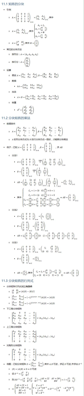 11.1 矩阵的分块 • 引例 ○ A=(■8(1&0&0&1@0&1&0&2@0&0&1&3@0&0&0&4))_(4×4)=(■8(A_1&A_2@A_3&A_4 ))_(2×2),其中 ○ A=(■8(A_1&A_2@A_3&A_4 ))_(2×2),其中{█(A_1=I_2@A_2=(■8(0&1@0&2))@A_3=0@A_4=(■8(1&3@0&4)) )┤ ○ A=(■8(I^3&M@0&4)),其中 M=(■8(1@2@3)) • 常见的分块方法 ○ 按列分:A=(A_1,A_2,A_3,A_4 ) ○ 按行分:A=(■8(B_1@B_2@B_3@B_4 )) • 运算 ○ 假设 A=(■8(A_11&A_12&A_13@A_21&A_22&A_23 )), B=(■8(B_11&B_12&B_13@B_21&B_22&B_23 )) ○ 数乘 § kA=(■8(kA_11&kA_12&〖kA〗_13@kA_21&〖kA〗_22&kA_23 )) ○ 加法 § A+B=(■8(A_11+B_11&A_12+B_12&A_13+B_13@A_21+B_21&A_22+B_22&A_23+B_23 )) ○ 转置 § A^T=(■8(A_11^T&A_21^T@A_12^T&A_22^T@A_13^T&A_23^T )) 11.2 分块矩阵的乘法 • 前提条件 ○ A=(■8(A_11&A_12&…&A_1t@A_21&A_22&…&A_2t@⋮&⋮&⋮&⋮@A_s1&A_s2&…&A_st )), B=(■8(B_11&B_12&…&B_1r@B_21&B_22&…&B_2r@⋮&⋮&⋮&⋮@B_t1&B_t2&…&B_tr )) ○ A 的列分块方式与 B 的行分块方式一致时,才能做分块乘法 • 例子:已知 A=(■8(1&0&0&1@0&1&0&2@0&0&1&3))_(3×4), B=(■8(1&0@0&1@1&0@0&1))_(4×2),求 AB ○ 分法1 § A=(■8(1&0&0&1@0&1&0&2@0&0&1&3))_(3×4) =┴分块 (■8(1&(■8(0&0))&1@(■8(0@0))&(■8(1&0@0&1))&(■8(2@3)) ))_(2×3) § B=(■8(1&0@0&1@1&0@0&1))_(4×2) =┴分块 (■8(1&0@(■8(0@1))&(■8(1@0))@0&1))_(3×2) § AB=(■8(1&(■8(0&0))&1@(■8(0@0))&(■8(1&0@0&1))&(■8(2@3)) ))_(2×3) (■8(1&0@(■8(0@1))&(■8(1@0))@0&1))_(3×2)=(■8(C_1&C_2@C_3&C_4 ))_(2×2) § 其中 {█(C_1=1+(■8(0&0))(■8(0@1))+0=1@C_2=0+(■8(0&0))(■8(1@0))+1=0@C_3=(■8(0@0))1+(■8(1&0@0&1))(■8(0@1))+(■8(2@3))0=(■8(0@1))@C_4=(■8(0@0))0+(■8(1&0@0&1))(■8(1@0))+(■8(2@3))1=(■8(3@3)) )┤⇒AB=(■8(1&1@0&3@1&3))_(3×2) ○ 分法2 § A=(■8(1&0&0&1@0&1&0&2@0&0&1&3))_(3×4)=(■8(I_3&(■8(1@2@3)) ))_(1×2) § B=(■8(1&0@0&1@1&0@0&1))_(4×2)=(■8((■8(1&0@0&1@1&0))@(■8(0&1)) ))_(2×1) § AB=I_3 (■8(1&0@0&1@1&0))+(■8(1@2@3))(■8(0&1))=(■8(1&0@0&1@1&0))+(■8(0&1@0&2@0&3))=(■8(1&1@0&3@1&3))_(3×2) ○ 分法3 § A=(■8(1&0&0&1@0&1&0&2@0&0&1&3))_(3×4)=(■8(I_2&(■8(0&1@0&2))@(■8(0&0))&(■8(1&3)) ))_(2×2) § B=(■8(1&0@0&1@1&0@0&1))_(4×2)=(■8(I_2@I_2 ))_(2×1) § AB=(■8(C_1@C_2 )),其中{█(C_1=I_2+(■8(0&1@0&2))=(■8(1&1@0&3))@C_2=(■8(0&0))+(■8(1&3))=(■8(1&3)) )┤⇒AB=(■8(1&1@0&3@1&3)) 11.3 分块矩阵的行列式 • 分块矩阵行列式成立有条件 ○ |■8(A&B@C&D)|≠|A||D|−|B||C| ○ |■8(A_(r×r)&0_(r×s)@C_(s×r)