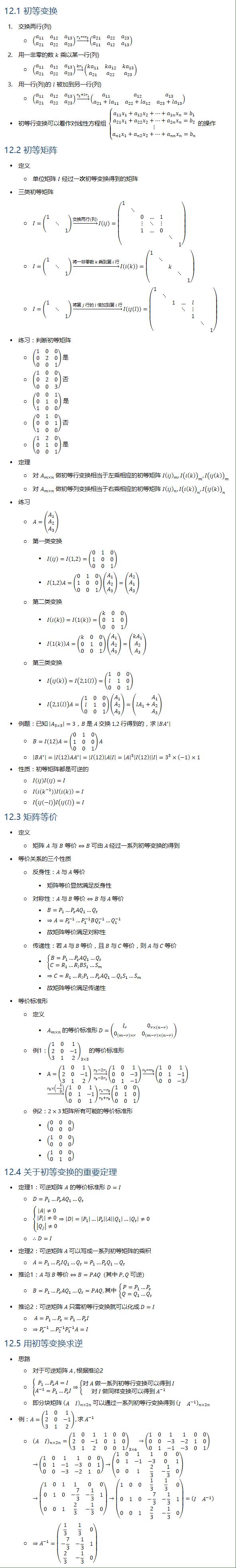 12.1 初等变换 1. 交换两行(列) ○ (■8(a_11&a_12&a_13@a_21&a_22&a_23 )) →┴(r_1↔r_2 ) (■8(a_21&a_22&a_23@a_11&a_12&a_13 )) 2. 用一非零的数 k 乘以某一行(列) ○ (■8(a_11&a_12&a_13@a_21&a_22&a_23 )) →┴(kr_1 ) (■8(ka_11&ka_12&ka_13@a_21&a_22&a_23 )) 3. 用一行(列)的 l 被加到另一行(列) ○ (■8(a_11&a_12&a_13@a_21&a_22&a_23 )) →┴(r_2+lr_1 ) (■8(a_11&a_12&a_13@a_21+la_11&a_22+la_12&a_23+la_13 )) • 初等行变换可以看作对线性方程组 {█(a_11 x_1+a_12 x_2+…+a_1n x_n=b_1@a_21 x_1+a_22 x_2+…+a_2n x_n=b_2@⋮@a_n1 x_1+a_n2 x_2+…+a_nn x_n=b_n )┤ 的操作 12.2 初等矩阵 • 定义 ○ 单位矩阵 I 经过一次初等变换得到的矩阵 • 三类初等矩阵 ○ I=(■(1&&@&⋱&@&&1)) →┴(交换两行(列)) I(ij)=(■(1&&&&&&@&⋱&&&&&@&&0&…&1&&@&&⋮&⋱&⋮&&@&&1&…&0&&@&&&&&⋱&@&&&&&&1)) ○ I=(■(1&&@&⋱&@&&1)) →┴(将一非零数 k 乘到第 i 行) I(i(k))=(■(1&&&&@&⋱&&&@&&k&&@&&&⋱&@&&&&1)) ○ I=(■(1&&@&⋱&@&&1)) →┴(将第 j 行的 l 倍加到第 i 行) I(ij(l))=(■(1&&&&&&@&⋱&&&&&@&&1&…&l&&@&&&⋱&⋮&&@&&&&1&&@&&&&&⋱&@&&&&&&1)) • 练习:判断初等矩阵 ○ (■8(1&0&0@0&2&0@0&0&1)) 是 ○ (■8(1&0&0@0&2&0@0&0&3)) 否 ○ (■8(0&0&1@0&1&0@1&0&0)) 是 ○ (■8(0&1&0@0&0&1@1&0&0)) 否 ○ (■8(1&2&0@0&1&0@0&0&1)) 是 • 定理 ○ 对 A_(m×n) 做初等行变换相当于左乘相应的初等矩阵 I(ij)_m, I(i(k))_m, I(ij(k))_m ○ 对 A_(m×n) 做初等列变换相当于右乘相应的初等矩阵 I(ij)_n, I(i(k))_n, I(ij(k))_n • 练习 ○ A=(■8(A_1@A_2@A_3 )) ○ 第一类变换 § I(ij)=I(1,2)=(■8(0&1&0@1&0&0@0&0&1)) § I(1,2)A=(■8(0&1&0@1&0&0@0&0&1))(■8(A_1@A_2@A_3 ))=(■8(A_2@A_1@A_3 )) ○ 第二类变换 § I(i(k))=I(1(k))=(■8(k&0&0@0&1&0@0&0&1)) § I(1(k))A=(■8(k&0&0@0&1&0@0&0&1))(■8(A_1@A_2@A_3 ))=(■8(〖kA〗_1@A_2@A_3 )) ○ 第三类变换 § I(ij(k))=I(2,1(l))=(■8(1&0&0@l&1&0@0&0&1)) § I(2,1(l))A=(■8(1&0&0@l&1&0@0&0&1))(■8(A_1@A_2@A_3 ))=(lA_1+■8(A_1@A_2@A_3 )) • 例题:已知 |A_(3×3) |=3,B 是 A 交换 1,2 行得到的,求 |BA^∗ | ○ B=I(12)A=(■8(0&1&0@1&0&0@0&0&1))A ○ |BA^∗ |=|I(12)AA^∗ |=|(I(12)|A|I)|=|A|^3 |I(12)||I|=3^3×(−1)×1 • 性质:初等矩阵都是可逆的 ○ I(ij)I(ij)=I ○ I(i(k^(−1)))I(i(k))=I ○ I(ij(−l))I(ij(l))=I 12.3 矩阵等价 • 定义 ○ 矩阵 A 与 B 等价 ⇔B 可由 A 经过一系列初等变换的得到 • 等价关系的三个性质 ○ 反身性:A 与 A 等价 § 矩阵等价显然满足反身性 ○ 对称性:A 与 B 等价⇔B 与 A 等价 § B=P_1…P_s 〖AQ〗_1…Q_t § ⇒A=P_s^(−1)…P_1^(−1) BQ_t^(−1)…Q_1^(−1) § 故矩阵等价满足对称性 ○ 传递性:若 A 与 B 等价,且 B 与 C 等价,则 A 与 C 等价 § {█(B=P_1…P_s 〖AQ〗_1…Q_