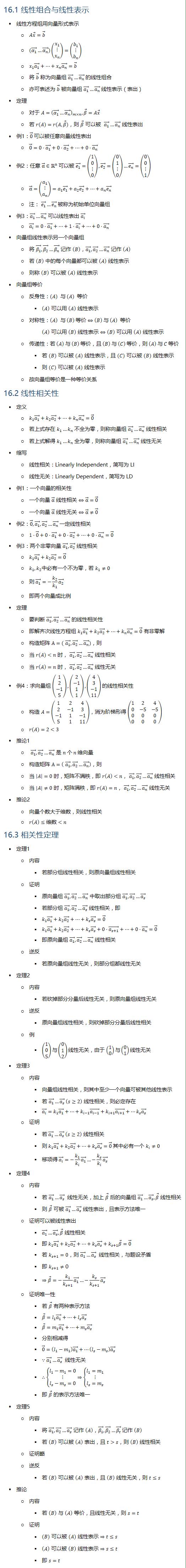 16.1 线性组合与线性表示 • 线性方程组用向量形式表示 ○ Ax ⃗=b ⃗ ○ ((α_1 ) ⃗…(α_n ) ⃗ )(■8(x_1@⋮@x_n ))=(■8(b_1@⋮@b_n )) ○ x_1 (a_1 ) ⃗+…+x_n (a_n ) ⃗=b ⃗ ○ 将 b ⃗ 称为向量组 (a_1 ) ⃗…(a_n ) ⃗ 的线性组合 ○ 亦可表述为 b ⃗ 被向量组 (a_1 ) ⃗…(a_n ) ⃗ 线性表示(表出) • 定理 ○ 对于 A=((α_1 ) ⃗…(α_n ) ⃗ )_(m×n), β ⃗=Ax ⃗ ○ 若 r(A)=r(A,β ⃗),则 β ⃗ 可以被 (a_1 ) ⃗…(a_n ) ⃗ 线性表出 • 例1:0 ⃗ 可以被任意向量线性表出 ○ 0 ⃗=0⋅(a_1 ) ⃗+0⋅(a_2 ) ⃗+…+0⋅(a_n ) ⃗ • 例2:任意 α ⃗∈Rn 可以被 (e_1 ) ⃗=(■8(1@0@⋮@0)),(e_2 ) ⃗=(■8(0@1@⋮@0))…(e_n ) ⃗=(■8(0@0@⋮@1)) ○ α ⃗=(■8(a_1@⋮@a_n ))=a_1 (e_1 ) ⃗+a_2 (e_2 ) ⃗+…+a_n (e_n ) ⃗ ○ 注: (e_1 ) ⃗…(e_n ) ⃗ 被称为初始单位向量组 • 例3:(a_1 ) ⃗…(a_n ) ⃗ 可以线性表出 (a_i ) ⃗ ○ (a_i ) ⃗=0⋅(a_1 ) ⃗+…+1⋅(a_i ) ⃗+…+0⋅(a_n ) ⃗ • 向量组线性表示另一个向量组 ○ 将 (β_1 ) ⃗,(β_2 ) ⃗…(β_n ) ⃗ 记作 (B),(a_1 ) ⃗,(a_2 ) ⃗…(a_n ) ⃗ 记作 (A) ○ 若 (B) 中的每个向量都可以被 (A) 线性表示 ○ 则称 (B) 可以被 (A) 线性表示 • 向量组等价 ○ 反身性:(A) 与 (A) 等价 § (A) 可以用 (A) 线性表示 ○ 对称性:(A) 与 (B) 等价⇔(B) 与 (A) 等价 (A) 可以用 (B) 线性表示 ⇔ (B) 可以用 (A) 线性表示 ○ 传递性:若 (A) 与 (B) 等价,且 (B) 与 (C) 等价,则 (A) 与 C 等价 § 若 (B) 可以被 (A) 线性表示,且 (C) 可以被 (B) 线性表示 § 则 (C) 可以被 (A) 线性表示 ○ 故向量组等价是一种等价关系 16.2 线性相关性 • 定义 ○ k_1 (a_1 ) ⃗+k_2 (a_2 ) ⃗+…+k_n (a_n ) ⃗=0 ⃗ ○ 若上式存在 k_1…k_n 不全为零,则称向量组 (a_1 ) ⃗…(a_n ) ⃗ 线性相关 ○ 若上式解得 k_1…k_n 全为零,则称向量组 (a_1 ) ⃗…(a_n ) ⃗ 线性无关 • 缩写 ○ 线性相关:Linearly Independent,简写为 LI ○ 线性无关:Linearly Dependent,简写为 LD • 例1:一个向量的相关性 ○ 一个向量 α ⃗ 线性相关 ⇔ α ⃗=0 ⃗ ○ 一个向量 α ⃗ 线性无关 ⇔ α ⃗≠0 ⃗ • 例2:0 ⃗,(a_1 ) ⃗,(a_2 ) ⃗…(a_n ) ⃗ 一定线性相关 ○ 1⋅0 ⃗+0⋅(a_1 ) ⃗+0⋅(a_2 ) ⃗+…+0⋅(a_n ) ⃗=0 ⃗ • 例3:两个非零向量 (a_1 ) ⃗,(a_2 ) ⃗ 线性相关 ○ k_1 (a_1 ) ⃗+k_2 (a_2 ) ⃗=0 ⃗ ○ k_1,k_2 中必有一个不为零,若 k_1≠0 ○ 则 (a_1 ) ⃗=−k_2/k_1 (a_2 ) ⃗ ○ 即两个向量成比例 • 定理 ○ 要判断 (a_1 ) ⃗,(a_2 ) ⃗…(a_n ) ⃗ 的线性相关性 ○ 即解齐次线性方程组 k_1 (a_1 ) ⃗+k_2 (a_2 ) ⃗+…+k_n (a_n ) ⃗=0 ⃗ 有非零解 ○ 构造矩阵 A=( (a_1 ) ⃗,(a_2 ) ⃗…(a_n ) ⃗ ),则 ○ 当 r(A)<n 时, (a_1 ) ⃗,(a_2 ) ⃗…(a_n ) ⃗ 线性相关 ○ 当 r(A)=n 时, (a_1 ) ⃗,(a_2 ) ⃗…(a_n ) ⃗ 线性无关 • 例4:求向量组 (■8(1@2@−1@5)),(■8(2@−1@1@1)),(■8(4@3@−1@11)) 的线性相关性 ○ 构造 A=(■8(1&2&4@2&−1&3@−1&1&−1@5&1&11)),消为阶梯形得 (■8(1&2&4@0&−5&−5@0&0&0@0&0&0)) ○ r(A)=2<3 • 推论1 ○ (a_1 ) ⃗,(a_2 ) ⃗…(a_n ) ⃗ 是 n 个 n 维向量 ○ 构造矩