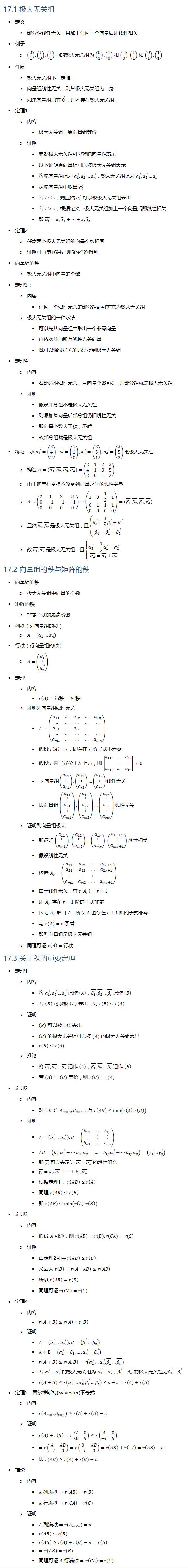 17.1 极大无关组 • 定义 ○ 部分组线性无关,且加上任何一个向量后即线性相关 • 例子 ○ (■8(0@1)),(■8(1@0)),(■8(1@1)) 中的极大无关组为 (■8(0@1)),(■8(1@0)) 和 (■8(1@0)),(■8(1@1)) 和 (■8(0@1)),(■8(1@1)) • 性质 ○ 极大无关组不一定唯一 ○ 向量组线性无关,则其极大无关组为自身 ○ 如果向量组只有 0 ⃗ ,则不存在极大无关组 • 定理1 ○ 内容 § 极大无关组与原向量组等价 ○ 证明 § 显然极大无关组可以被原向量组表示 § 以下证明原向量组可以被极大无关组表示 § 将原向量组记为 (a_1 ) ⃗,(a_2 ) ⃗…(a_n ) ⃗,极大无关组记为 (a_1 ) ⃗,(a_2 ) ⃗…(a_s ) ⃗ § 从原向量组中取出 (α_i ) ⃗ § 若 i≤s,则显然 (α_i ) ⃗ 可以被极大无关组表出 § 若 i s,根据定义,极大无关组加上一个向量后即线性相关 § 即 (α_i ) ⃗=k_1 α ⃗_1+…+k_s α ⃗_s • 定理2 ○ 任意两个极大无关组的向量个数相同 ○ 证明可由第16讲定理5的推论得到 • 向量组的秩 ○ 极大无关组中向量的个数 • 定理3: ○ 内容 § 任何一个线性无关的部分组都可扩充为极大无关组 ○ 极大无关组的一种求法 § 可以先从向量组中取出一个非零向量 § 再依次添加所有线性无关向量 § 既可以通过扩充的方法得到极大无关组 • 定理4 ○ 内容 § 若部分组线性无关,且向量个数=秩,则部分组就是极大无关组 ○ 证明 § 假设部分组不是极大无关组 § 则添加某向量后部分组仍旧线性无关 § 即向量个数大于秩,矛盾 § 故部分组就是极大无关组 • 练习:求 (α_1 ) ⃗=(■8(2@4@2)),(α_2 ) ⃗=(■8(1@1@0)),(α_3 ) ⃗=(■8(2@3@1)),(α_4 ) ⃗=(■8(3@5@2)) 的极大无关组 ○ 构造 A=((α_1 ) ⃗,(α_2 ) ⃗,(α_3 ) ⃗,(α_4 ) ⃗)=(■8(2&1&2&3@4&1&3&5@2&0&1&2)) ○ 由于初等行变换不改变列向量之间的线性关系 ○ A→(■8(2&1&2&3@0&−1&−1&−1@0&0&0&0))→(■8(1&0&1/2&1@0&1&1&1@0&0&0&0))=((β_1 ) ⃗,(β_2 ) ⃗,(β_3 ) ⃗,(β_4 ) ⃗) ○ 显然 (β_1 ) ⃗,(β_2 ) ⃗ 是极大无关组,且{█((β_3 ) ⃗=1/2 (β_1 ) ⃗+(β_2 ) ⃗@(β_4 ) ⃗=(β_1 ) ⃗+(β_2 ) ⃗ )┤ ○ 故 (α_1 ) ⃗,(α_2 ) ⃗ 是极大无关组,且{█((α_3 ) ⃗=1/2 (α_1 ) ⃗+(α_2 ) ⃗@(α_4 ) ⃗=(α_1 ) ⃗+(α_2 ) ⃗ )┤ 17.2 向量组的秩与矩阵的秩 • 向量组的秩 ○ 极大无关组中向量的个数 • 矩阵的秩 ○ 非零子式的最高阶数 • 列秩(列向量组的秩) ○ A=((α_1 ) ⃗…(α_n ) ⃗ ) • 行秩(行向量组的秩) ○ A=(■8((β_1 ) ⃗@⋮@(β_n ) ⃗ )) • 定理 ○ 内容 § r(A)=行秩=列秩 ○ 证明列向量组线性无关 § A=(■8(a_11&…&a_1r&…&a_1n@…&…&…&…&…@a_r1&…&a_rr&…&…@…&…&…&…&…@a_m1&…&…&…&a_mn )) § 假设 r(A)=r,即存在 r 阶子式不为零 § 假设 r 阶子式位于左上方,即 |■8(a_11&…&a_1r@…&…&…@a_r1&…&a_rr )|≠0 § ⇒向量组(■8(a_11@⋮@a_r1 )),(■8(a_12@⋮@a_r2 ))…(■8(a_1r@⋮@a_rr )) 线性无关 § 即向量组 (■8(a_11@⋮@a_r1@⋮@a_m1 )),(■8(a_12@⋮@a_r2@⋮@a_m2 ))…(■8(a_1r@⋮@a_rr@⋮@a_mr )) 线性无关 ○ 证明列向量组极大 § 即证明 (■8(a_11@⋮@a_m1 )),(■8(a_12@⋮@a_m2 ))…(■8(a_1r@⋮@a_mr )),(■8(a_(1,r+1)@⋮@a_(m,r+1) )) 线性相关 § 假设线性无关 § 构造 A_r=(■8(a_11&a_12&…&a_(1,r+1)@a_21&a_22&…&a_(2,r+1)@⋮&⋮&⋮&⋮@a_m1&a_m2&…&a_(m,r+1) )) § 由于线性无关,有 r(A_r )=r+1 § 即 A_r 存在 r+1 阶的子式非零 § 