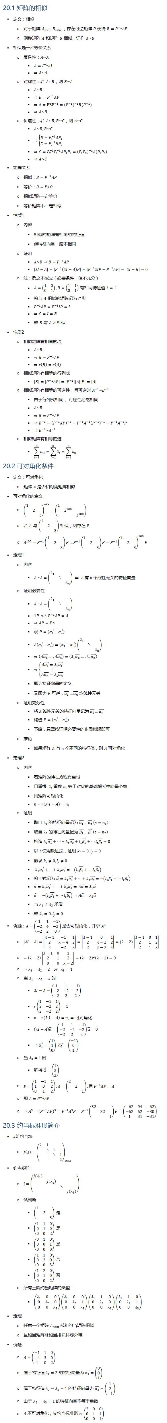 20.1 矩阵的相似 • 定义:相似 ○ 对于矩阵 A_(n×n),B_(n×n) ,存在可逆矩阵 P 使得 B=P^(−1) AP ○ 则称矩阵 A 和矩阵 B 相似,记作 A~B • 相似是一种等价关系 ○ 反身性:A~A § A=I^(−1) AI § ⇒A~A ○ 对称性:若 A~B,则 B~A § A~B § ⇒B=P^(−1) AP § ⇒A=PBP^(−1)=(P^(−1) )^(−1) B(P^(−1) ) § ⇒A~B ○ 传递性,若 A~B, B~C,则 A~C § A~B, B~C § ⇒{█(B=P_1^(−1) AP_1@C=P_2^(−1) BP_2 )┤ § ⇒C=P_2^(−1) P_1^(−1) AP_1 P_2=(P_1 P_2 )^(−1) A(P_1 P_2 ) § ⇒A~C • 矩阵关系 ○ 相似:B=P^(−1) AP ○ 等价:B=PAQ ○ 相似矩阵一定等价 ○ 等价矩阵不一定相似 • 性质1 ○ 内容 § 相似的矩阵有相同的特征值 § 但特征向量一般不相同 ○ 证明 § A~B⇒B=P^(−1) AP § |λI−A|=|P^(−1) (λI−A)P|=|P^(−1) λIP−P^(−1) AP|=|λI−B|=0 ○ 注:反之不成立(必要条件,但不充分) § A=(■8(1&0@0&1)), B=(■8(1&1@0&1)) 有相同特征值 λ=1 § 将与 A 相似的矩阵记为 C 则 § P^(−1) AP=P^(−1) IP=I § ⇒C=I≠B § 故 B 与 A 不相似 • 性质2 ○ 相似矩阵有相同的秩 § A~B § ⇒B=P^(−1) AP § ⇒r(B)=r(A) ○ 相似矩阵有相等的行列式 § |B|=|P^(−1) AP|=|P^(−1) ||A||P|=|A| ○ 相似矩阵有相等的可逆性,且可逆时 A^(−1)~B^(−1) § 由于行列式相同, 可逆性必然相同 § A~B § ⇒B=P^(−1) AP § ⇒B^(−1)=(P^(−1) AP)^(−1)=P^(−1) A^(−1) (P^(−1) )^(−1)=P^(−1) A^(−1) P § ⇒B^(−1)~A^(−1) ○ 相似矩阵有相等的迹 § ∑_(i=1)^n▒a_ii =∑_(i=1)^n▒λ_i =∑_(i=1)^n▒b_ii 20.2 可对角化条件 • 定义:可对角化 ○ 矩阵 A 是否和对角矩阵相似 • 可对角化的意义 ○ (■(1&&@&2&@&&3))^100=(■(1&&@&2^100&@&&3^100 )) ○ 若 A 与 (■(1&&@&2&@&&3)) 相似,则存在 P ○ A^100=P^(−1) (■(1&&@&2&@&&3))P…P^(−1) (■(1&&@&2&@&&3))P=P^(−1) (■(1&&@&2&@&&3))^100 P • 定理1 ○ 内容 § A~Λ=(■(λ_1&&@&⋱&@&&λ_n )) ⇔ A 有 n 个线性无关的特征向量 ○ 证明必要性 § A~Λ=(■(λ_1&&@&⋱&@&&λ_n )) § ∃P s.t. P^(−1) AP=Λ § ⇒AP=PΛ § 设 P=((α_1 ) ⃗…(α_n ) ⃗ ) § A((α_1 ) ⃗…(α_n ) ⃗ )=((α_1 ) ⃗…(α_n ) ⃗ )(■(λ_1&&@&⋱&@&&λ_n )) § ⇒(A(α_1 ) ⃗,…,A(α_n ) ⃗ )=(λ_1 (α_1 ) ⃗,…,λ_n (α_n ) ⃗ ) § ⇒{█(A(α_1 ) ⃗=λ_1 (α_1 ) ⃗@⋮@A(α_n ) ⃗=λ_1 (α_n ) ⃗ )┤ § 即为特征向量的定义 § 又因为 P 可逆,(α_1 ) ⃗…(α_n ) ⃗ 均线性无关 ○ 证明充分性 § 将 A 线性无关的特征向量记为 (α_1 ) ⃗…(α_n ) ⃗ § 构造 P=((α_1 ) ⃗…(α_n ) ⃗ ) § 下略,只需按证明必要性的步骤倒退即可 ○ 推论 § 如果矩阵 A 有 n 个不同的特征值,则 A 可对角化 • 定理2 ○ 内容 § 若矩阵的特征方程有重根 § 且重根 λ_i 重数 n_i 等于对应的基础解系中向量个数 § 则矩阵可对角化 § n−r(λ_i I−A)=n_i ○ 证明 § 取自 λ_1 的特征向量记为 (α_1 ) ⃗…(α_s ) ⃗ (s=n_1 ) § 取自 λ_2 的特征向量记为 (β_1 ) ⃗…(β_t ) ⃗ (t=n_2 ) § 构造 k_1 (α_1 ) ⃗+…+k_s (α_s ) ⃗+l_1 (β_1 ) ⃗+…l_t (β_t ) ⃗=0 § 以下使用反证法,证明 k_i=0, l_j=0 § 假设