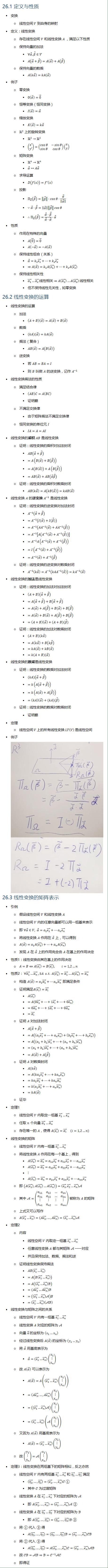 26.1 定义与性质 • 变换 ○ 线性空间 V 到自身的映射 • 定义:线性变换 ○ 存在线性空间 V 和线性变换 A ,满足以下性质 ○ 保持向量的加法 § ∀α ⃗,β ⃗∈V § A(α ⃗+β ⃗ )=A(α ⃗ )+A(β ⃗ ) ○ 保持向量的数乘 § A(kα ⃗ )=kA(α ⃗) • 例子 ○ 零变换 § 0(α ⃗ )=0 ⃗ ○ 恒等变换(恒同变换) § I(α ⃗ )=α ⃗ ○ 缩放变换 § K(α ⃗ )=kα ⃗ ○ R2 上的旋转变换 § R2→R2 § (■8(x′@y′))=(■8(cosθ&−sinθ@sinθ&cosθ ))(■8(x@y)) ○ 矩阵变换 § Rn→Rn § α ⃗↦Aα ⃗ ○ 求导运算 § D(f(x))=f^′ (x) ○ 投影 § Π_α ⃗ (β ⃗ )=‖■8(β ⃗ )‖⋅cosθ⋅■8(α ⃗ )/‖■8(α ⃗ )‖ § ∵α ⃗⋅β ⃗=‖■8(α ⃗ )‖‖■8(β ⃗ )‖ cosθ § ∴Π_α ⃗ (β ⃗ )=(α ⃗⋅β ⃗)/(α ⃗⋅α ⃗ )⋅α ⃗ • 性质 ○ 作用在特殊的向量 § A(0 ⃗ )=0 ⃗ § A(−α ⃗ )=−A(α ⃗ ) ○ 保持线性组合(关系) § α ⃗=k_1 (ϵ_1 ) ⃗+…+k_s (ϵ_s ) ⃗ § ⇒A(α ⃗ )=k_1 A((ϵ_1 ) ⃗ )+…+k_s A((ϵ_s ) ⃗ ) ○ 保持线性相关性 § (α_1 ) ⃗…(α_s ) ⃗ 线性相关⇒A((α_1 ) ⃗ )…A((α_s ) ⃗ ) 线性相关 § 但不保持线性无关性,如零变换 26.2 线性变换的运算 • 线性变换的运算 ○ 加法 § (A+B)(α ⃗ )=A(α ⃗ )+B(α ⃗ ) ○ 数乘 § (kA)(α ⃗ )=kA(α ⃗ ) ○ 乘法(复合) § AB(α ⃗ )=A(B(α ⃗ )) ○ 逆变换 § 若 AB=BA=I § 则 B 叫做 A 的逆变换,记作 A^(−1) • 线性变换乘法的性质 ○ 满足结合律 § (AB)C=A(BC) § 证明略 ○ 不满足交换律 § 由于矩阵乘法不满足交换律 ○ 恒同变换的单位元 I § IA=A=AI • 线性变换的乘积 AB 是线性变换 ○ 证明:线性变换的乘积对加法封闭 § AB(α ⃗+β ⃗ ) § =A(B(α ⃗ )+B(β ⃗ )) § =A(B(α ⃗ ))+A(B(β ⃗ )) § =AB(α ⃗ )+AB(α ⃗β ⃗ ) ○ 证明:线性变换的乘积对数乘封闭 § AB(kα ⃗ )=A(kB(α ⃗ ))=kAB(α ⃗ ) • 线性变换 A 的逆变换 A^(−1) 是线性变换 ○ 证明:线性变换的逆变换对加法封闭 § A^(−1) (α ⃗+β ⃗ ) § =A^(−1) (I(α ⃗)+I(β ⃗)) § =A^(−1) (AA^(−1) (α ⃗)+AA^(−1) (β ⃗)) § =A^(−1) [A(A^(−1) (α ⃗ )+A^(−1) (β ⃗))] § =A^(−1) A(A^(−1) (α ⃗ )+A^(−1) (β ⃗ )) § =I(A^(−1) (α ⃗ )+A^(−1) (β ⃗ )) § =A^(−1) (α ⃗ )+A^(−1) (β ⃗ ) ○ 证明:线性变换的逆变换对数乘封闭 § A^(−1) (kα ⃗ )=A^(−1) (kAA^(−1) (α ⃗ ))=kA^(−1) (α ⃗ ) • 线性变换的加法是线性变换 ○ 证明:线性变换的加法对加法封闭 § (A+B)(α ⃗+β ⃗ ) § =A(α ⃗+β ⃗ )+B(α ⃗+β ⃗ ) § =A(α ⃗ )+A(β ⃗ )+B(α ⃗ )+B(β ⃗ ) § =A(α ⃗ )+B(α ⃗ )+A(β ⃗ )+B(β ⃗ ) § =(A+B)(α ⃗ )+(A+B)(β ⃗) ○ 证明:线性变换的加法对数乘封闭 § (A+B)(kα ⃗ ) § =A(kα ⃗ )+B(kβ ⃗ ) § =kA(α ⃗ )+kB(α ⃗ ) § =k(A+B)(α ⃗) • 线性变换的数乘是线性变换 ○ 证明:线性变换的数乘对加法封闭 § (kA)(α ⃗+β ⃗ ) § =k(A(α ⃗+β ⃗ )) § =k(A(α ⃗ )+A(β ⃗ )) § =(kA)(α ⃗ )+(kA)(β ⃗) ○ 证明:线性变换的数乘对数乘封闭 § 证明略 • 定理 ○ 线性空间 V 上的所有线性变换 LT(V) 是线性空间 • 例子 26.3 线性变换的矩阵表示 • 引例 ○ 假设线性空间 V 和线性变换 A ○ 线性空间 V 内的任意向量都可以用一组基来表示 ○ 即 ∀α 