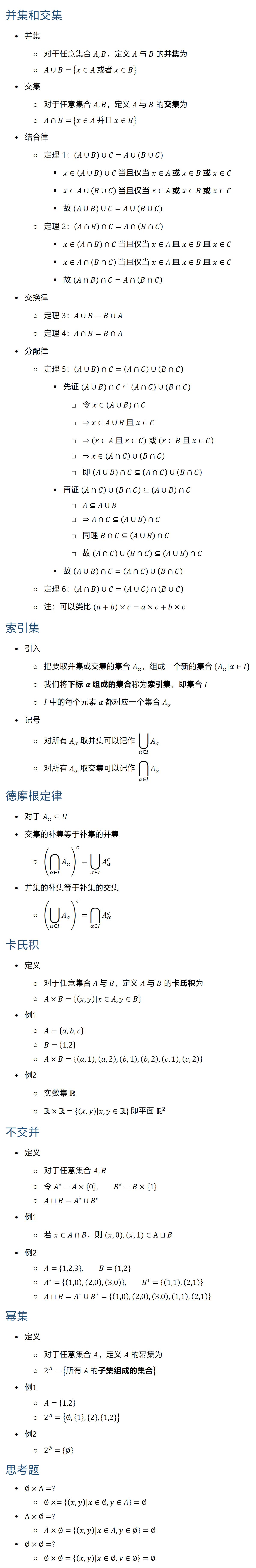 并集和交集 • 并集 ○ 对于任意集合 A,B,定义 A 与 B 的并集为 ○ A∪B={x∈A 或者 x∈B} • 交集 ○ 对于任意集合 A,B,定义 A 与 B 的交集为 ○ A∩B={x∈A 并且 x∈B} • 结合律 ○ 定理 1:(A∪B)∪C=A∪(B∪C) § x∈(A∪B)∪C 当且仅当 x∈A 或 x∈B 或 x∈C § x∈A∪(B∪C) 当且仅当 x∈A 或 x∈B 或 x∈C § 故 (A∪B)∪C=A∪(B∪C) ○ 定理 2:(A∩B)∩C=A∩(B∩C) § x∈(A∩B)∩C 当且仅当 x∈A 且 x∈B 且 x∈C § x∈A∩(B∩C) 当且仅当 x∈A 且 x∈B 且 x∈C § 故 (A∩B)∩C=A∩(B∩C) • 交换律 ○ 定理 3:A∪B=B∪A ○ 定理 4:A∩B=B∩A • 分配律 ○ 定理 5:(A∪B)∩C=(A∩C)∪(B∩C) § 先证 (A∪B)∩C⊆(A∩C)∪(B∩C) □ 令 x∈(A∪B)∩C □ ⇒x∈A∪B 且 x∈C □ ⇒(x∈A 且 x∈C) 或 (x∈B 且 x∈C) □ ⇒x∈(A∩C)∪(B∩C) □ 即 (A∪B)∩C⊆(A∩C)∪(B∩C) § 再证 (A∩C)∪(B∩C)⊆(A∪B)∩C □ A⊆A∪B □ ⇒A∩C⊆(A∪B)∩C □ 同理 B∩C⊆(A∪B)∩C □ 故 (A∩C)∪(B∩C)⊆(A∪B)∩C § 故 (A∪B)∩C=(A∩C)∪(B∩C) ○ 定理 6:(A∩B)∪C=(A∪C)∩(B∪C) ○ 注:可以类比 (a+b)×c=a×c+b×c 索引集 • 引入 ○ 把要取并集或交集的集合 A_α,组成一个新的集合 {A_α |α∈I} ○ 我们将下标 α 组成的集合称为索引集,即集合 I ○ I 中的每个元素 α 都对应一个集合 A_α • 记号 ○ 对所有 A_α 取并集可以记作 ⋃8_(α∈I)▒A_α ○ 对所有 A_α 取交集可以记作 ⋂8_(α∈I)▒A_α 德摩根定律 • 对于 A_α⊆U • 交集的补集等于补集的并集 ○ (⋂8_(α∈I)▒A_α )^c=⋃8_(α∈I)▒A_α^c • 并集的补集等于补集的交集 ○ (⋃8_(α∈I)▒A_α^ )^c=⋂8_(α∈I)▒A_α^c 卡氏积 • 定义 ○ 对于任意集合 A 与 B,定义 A 与 B 的卡氏积为 ○ A×B={(x,y)|x∈A,y∈B} • 例1 ○ A={a,b,c} ○ B={1,2} ○ A×B={(a,1),(a,2),(b,1),(b,2),(c,1),(c,2)} • 例2 ○ 实数集 R ○ R×R={(x,y)┤|x,y∈R} 即平面 R2 不交并 • 定义 ○ 对于任意集合 A,B ○ 令 A^∗=A×{0}, B^∗=B×{1} ○ A⊔B=A^∗∪B^∗ • 例1 ○ 若 x∈A∩B,则 (x,0),(x,1)∈A⊔B • 例2 ○ A={1,2,3}, B={1,2} ○ A^∗={(1,0),(2,0),(3,0)}, B^∗={(1,1),(2,1)} ○ A⊔B=A^∗∪B^∗={(1,0),(2,0),(3,0),(1,1),(2,1)} 幂集 • 定义 ○ 对于任意集合 A,定义 A 的幂集为 ○ 2^A={所有 A 的子集组成的集合} • 例1 ○ A={1,2} ○ 2^A={∅,{1},{2},{1,2}} • 例2 ○ 2^∅={∅} 思考题 • ∅×A=? ○ ∅×={(x,y)|x∈∅,y∈A}=∅ • A×∅=? ○ A×∅={(x,y)|x∈A,y∈∅}=∅ • ∅×∅=? ○ ∅×∅={(x,y)|x∈∅,y∈∅}=∅