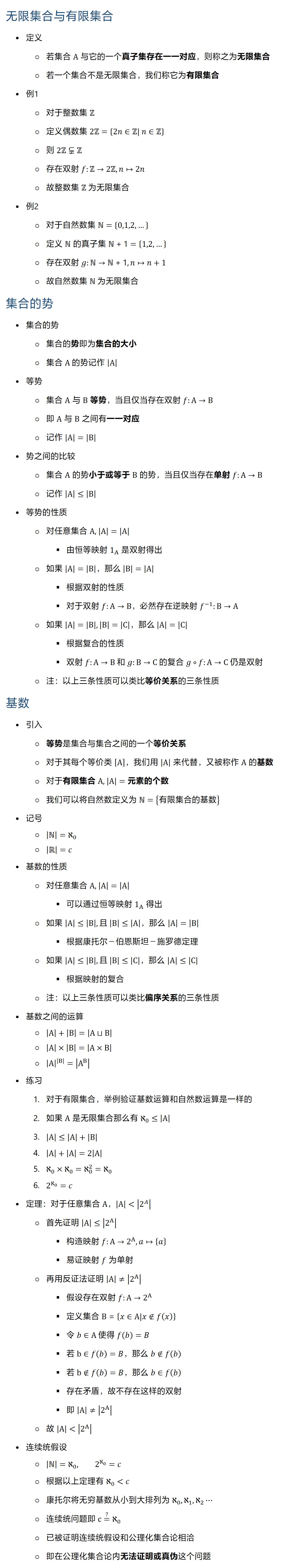 无限集合与有限集合 • 定义 ○ 若集合 A 与它的一个真子集存在一一对应,则称之为无限集合 ○ 若一个集合不是无限集合,我们称它为有限集合 • 例1 ○ 对于整数集 Z ○ 定义偶数集 2Z={2n∈Z n∈Z ○ 则 2Z⫋Z ○ 存在双射 f:Z→2Z, n↦2n ○ 故整数集 Z 为无限集合 • 例2 ○ 对于自然数集 N={0,1,2,…} ○ 定义 N 的真子集 N+1={1,2,…} ○ 存在双射 g:N→N+1, n↦n+1 ○ 故自然数集 N 为无限集合 集合的势 • 集合的势 ○ 集合的势即为集合的大小 ○ 集合 A 的势记作 |A| • 等势 ○ 集合 A 与 B 等势,当且仅当存在双射 f:A→B ○ 即 A 与 B 之间有一一对应 ○ 记作 |A|=|B| • 势之间的比较 ○ 集合 A 的势小于或等于 B 的势,当且仅当存在单射 f:A→B ○ 记作 |A|≤|B| • 等势的性质 ○ 对任意集合 A, |A|=|A| § 由恒等映射 1_A 是双射得出 ○ 如果 |A|=|B| § 根据双射的性质 § 对于双射 f:A→B,必然存在逆映射 f^(−1):B→A ○ 如果 |A|=|B| § 根据复合的性质 § 双射 f:A→B 和 g:B→C 的复合 g∘f:A→C 仍是双射 ○ 注:以上三条性质可以类比等价关系的三条性质 基数 • 引入 ○ 等势是集合与集合之间的一个等价关系 ○ 对于其每个等价类 [A],我们用 |A| 来代替,又被称作 A 的基数 ○ 对于有限集合 A, |A|=元素的个数 ○ 我们可以将自然数定义为 N={有限集合的基数} • 记号 ○ |N=ℵ_0 ○ |R=c • 基数的性质 ○ 对任意集合 A, |A|=|A| § 可以通过恒等映射 1_A 得出 ○ 如果 |A|≤|B|, 且 |B|≤|A|,那么 |A|=|B| § 根据康托尔-伯恩斯坦-施罗德定理 ○ 如果 |A|≤|B|, 且 |B|≤|C|,那么 |A|≤|C| § 根据映射的复合 ○ 注:以上三条性质可以类比偏序关系的三条性质 • 基数之间的运算 ○ |A|+|B|=|A⊔B| ○ |A|×|B|=|A×B| ○ |A|^|B| =|A^B | • 练习 1. 对于有限集合,举例验证基数运算和自然数运算是一样的 2. 如果 A 是无限集合那么有 ℵ_0≤|A| 3. |A|≤|A|+|B| 4. |A|+|A|=2|A| 5. ℵ_0×ℵ_0=ℵ_0^2=ℵ_0 6. 2^(ℵ_0 )=c • 定理:对于任意集合 A,|A|<|2^A | ○ 首先证明 |A|≤|2^A | § 构造映射 f:A→2^A, a↦{a} § 易证映射 f 为单射 ○ 再用反证法证明 |A|≠|2^A | § 假设存在双射 f:A→2^A § 定义集合 B={x∈A|x∉f(x)} § 令 b∈A 使得 f(b)=B § 若 b∈f(b)=B,那么 b∉f(b) § 若 b∉f(b)=B,那么 b∈f(b) § 存在矛盾,故不存在这样的双射 § 即 |A|≠|2^A | ○ 故 |A|<|2^A | • 连续统假设 ○ |N=ℵ_0, 2^(ℵ_0 )=c ○ 根据以上定理有 ℵ_0<c ○ 康托尔将无穷基数从小到大排列为 ℵ_0, ℵ_1, ℵ_2⋯ ○ 连续统问题即 c =┴? ℵ_0 ○ 已被证明连续统假设和公理化集合论相洽 ○ 即在公理化集合论内无法证明或真伪这个问题