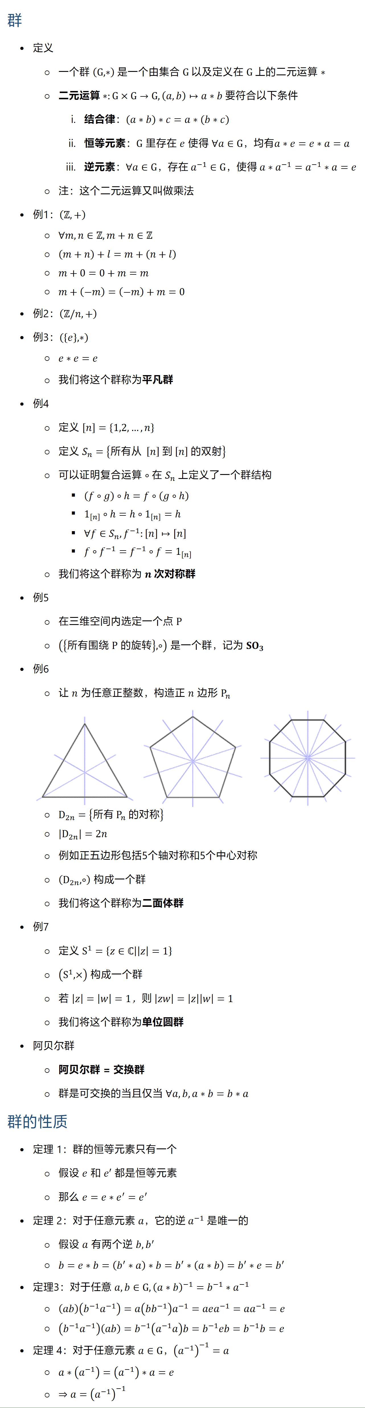 群 • 定义 ○ 一个群 (G,∗) 是一个由集合 G 以及定义在 G 上的二元运算 ∗ ○ 二元运算∗:G×G→G,(a,b)↦a∗b 要符合以下条件 i. 结合律:(a∗b)∗c=a∗(b∗c) ii. 恒等元素:G 里存在 e 使得 ∀a∈G,均有a∗e=e∗a=a iii. 逆元素:∀a∈G,存在 a^(−1)∈G,使得 a∗a^(−1)=a^(−1)∗a=e ○ 注:这个二元运算又叫做乘法 • 例1:(Z+) ○ ∀m,n∈Z, m+n∈Z ○ (m+n)+l=m+(n+l) ○ m+0=0+m=m ○ m+(−m)=(−m)+m=0 • 例2:(Zn,+) • 例3:({e},∗) ○ e∗e=e ○ 我们将这个群称为平凡群 • 例4 ○ 定义 [n]={1,2,…,n} ○ 定义 S_n={所有从 [n] 到 [n] 的双射} ○ 可以证明复合运算 ∘ 在 S_n 上定义了一个群结构 § (f∘g)∘h=f∘(g∘h § 1_[n] ∘h=h∘1_[n] =h § ∀f∈S_n, f^(−1):[n]↦[n] § f∘f^(−1)=f^(−1)∘f=1_[n] ○ 我们将这个群称为 n 次对称群 • 例5 ○ 在三维空间内选定一个点 P ○ ({所有围绕 P 的旋转},∘) 是一个群,记为 〖SO〗_3 • 例6 ○ 让 n 为任意正整数,构造正 n 边形 P_n ○ D_2n={所有 P_n 的对称} ○ |D_2n |=2n ○ 例如正五边形包括5个轴对称和5个中心对称 ○ (D_2n,∘) 构成一个群 ○ 我们将这个群称为二面体群 • 例7 ○ 定义 S^1={z∈ℂ│|z|=1} ○ (S^1,×) 构成一个群 ○ 若 |z|=|w|=1, ○ 我们将这个群称为单位圆群 • 阿贝尔群 ○ 阿贝尔群 = 交换群 ○ 群是可交换的当且仅当 ∀a,b, a∗b=b∗a 群的性质 • 定理 1:群的恒等元素只有一个 ○ 假设 e 和 e′ 都是恒等元素 ○ 那么 e=e∗e^′=e^′ • 定理 2:对于任意元素 a ○ 假设 a 有两个逆 b,b^′ ○ b=e∗b=(b^′∗a)∗b=b^′∗(a∗b)=b^′∗e=b^′ • 定理3:对于任意 a,b∈G, (a∗b)^(−1)=b^(−1)∗a^(−1) ○ (ab)(b^(−1) a^(−1) )=a(bb^(−1) ) a^(−1)=aea^(−1)=aa^(−1)=e ○ (b^(−1) a^(−1) )(ab)=b^(−1) (a^(−1) a)b=b^(−1) eb=b^(−1) b=e • 定理 4:对于任意元素 a∈G,(a^(−1) )^(−1)=a ○ a∗(a^(−1) )=(a^(−1) )∗a=e ○ ⇒a=(a^(−1) )^(−1)