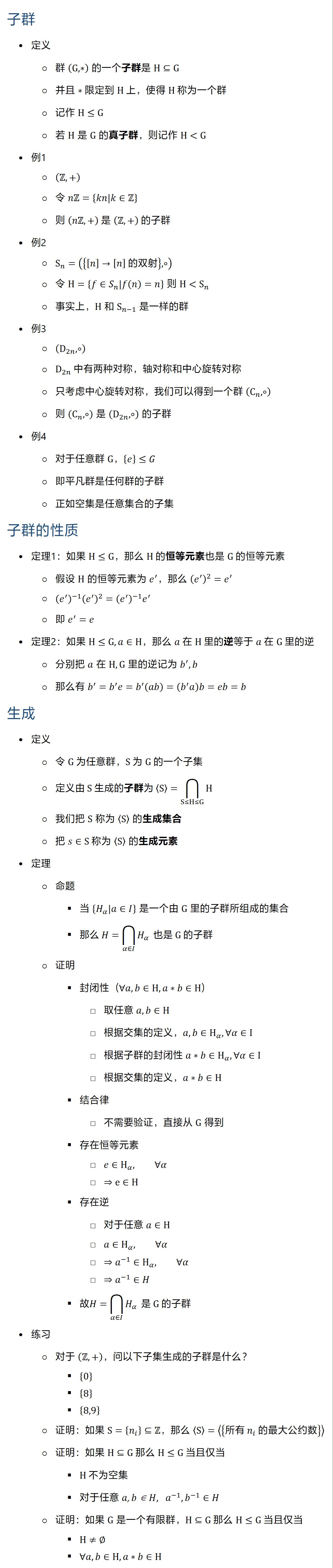 子群 • 定义 ○ 群 (G,∗) 的一个子群是 H⊆G ○ 并且 ∗ 限定到 H 上,使得 H 称为一个群 ○ 记作 H≤G ○ 若 H 是 G 的真子群,则记作 H<G • 例1 ○ (Z+) ○ 令 nZ={kn|k∈Z ○ 则 (nZ+) 是 (Z+) 的子群 • 例2 ○ S_n=({[n]→[n] 的双射},∘) ○ 令 H={f∈S_n |f(n)=n} 则 H<S_n ○ 事实上,H 和 S_(n−1) 是一样的群 • 例3 ○ (D_2n,∘) ○ D_2n 中有两种对称,轴对称和中心旋转对称 ○ 只考虑中心旋转对称,我们可以得到一个群 (C_n,∘) ○ 则 (C_n,∘) 是 (D_2n,∘) 的子群 • 例4 ○ 对于任意群 G,{e}≤G ○ 即平凡群是任何群的子群 ○ 正如空集是任意集合的子集 子群的性质 • 定理1:如果 H≤G,那么 H 的恒等元素也是 G 的恒等元素 ○ 假设 H 的恒等元素为 e^′,那么 (e^′ )^2=e^′ ○ 〖(e^′ )^(−1) (e^′ )〗^2=(e^′ )^(−1) e^′ ○ 即 e^′=e • 定理2:如果 H≤G, a∈H,那么 a 在 H 里的逆等于 a 在 G 里的逆 ○ 分别把 a 在 H,G 里的逆记为 b^′,b ○ 那么有 b^′=b^′ e=b^′ (ab)=(b^′ a)b=eb=b 生成 • 定义 ○ 令 G 为任意群,S 为 G 的一个子集 ○ 定义由 S 生成的子群为 ⟨S⟩=⋂8_(S≤H≤G)▒H ○ 我们把 S 称为 ⟨S⟩ 的生成集合 ○ 把 s∈S 称为 ⟨S⟩ 的生成元素 • 定理 ○ 命题 § 当 {H_α |a∈I} 是一个由 G 里的子群所组成的集合 § 那么 H=⋂8_(α∈I)▒H_α 也是 G 的子群 ○ 证明 § 封闭性(∀a,b∈H, a∗b∈H) □ 取任意 a,b∈H □ 根据交集的定义,a,b∈H_α,∀α∈I □ 根据子群的封闭性 a∗b∈H_α, ∀α∈I □ 根据交集的定义,a∗b∈H § 结合律 □ 不需要验证,直接从 G 得到 § 存在恒等元素 □ e∈H_α, ∀α □ ⇒e∈H § 存在逆 □ 对于任意 a∈H □ a∈H_α, ∀α □ ⇒a^(−1)∈H_α, ∀α □ ⇒a^(−1)∈H § 故H=⋂8_(α∈I)▒H_α 是 G 的子群 • 练习 ○ 对于 (Z+),问以下子集生成的子群是什么? § {0} § {8} § {8,9} ○ 证明:如果 S={n_i }⊆Z,那么 ⟨S⟩=⟨{所有 n_i 的最大公约数}⟩ ○ 证明:如果 H⊆G 那么 H≤G 当且仅当 § H 不为空集 § 对于任意 a,b∈H, a^(−1),b^(−1)∈H ○ 证明:如果 G 是一个有限群,H⊆G 那么 H≤G 当且仅当 § H≠∅ § ∀a,b∈H, a∗b∈H