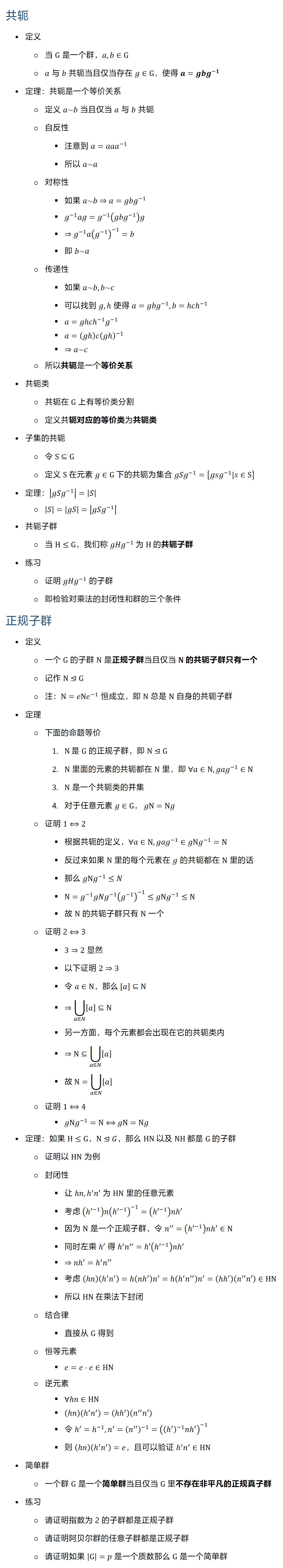 共轭 • 定义 ○ 当 G 是一个群,a,b∈G ○ a 与 b 共轭当且仅当存在 g∈G,使得 a=〖gbg〗^(−1) • 定理:共轭是一个等价关系 ○ 定义 a~b 当且仅当 a 与 b 共轭 ○ 自反性 § 注意到 a=〖aaa〗^(−1) § 所以 a~a ○ 对称性 § 如果 a~b⇒a=〖gbg〗^(−1) § g^(−1) ag=g^(−1) (〖gbg〗^(−1) )g § ⇒g^(−1) a(g^(−1) )^(−1)=b § 即 b~a ○ 传递性 § 如果 a~b, b~c § 可以找到 g,h 使得 a=〖gbg〗^(−1), b=hch(−1) § a=〖gh�h^(−1) g^(−1) § a=(ghc(gh^(−1) § ⇒a~c ○ 所以共轭是一个等价关系 • 共轭类 ○ 共轭在 G 上有等价类分割 ○ 定义共轭对应的等价类为共轭类 • 子集的共轭 ○ 令 S⊆G ○ 定义 S 在元素 g∈G 下的共轭为集合 〖gSg〗^(−1)={gsg^(−1) |s∈S} • 定理:|gSg^(−1) |=|S| ○ |S|=|gS|=|gSg^(−1) | • 共轭子群 ○ 当 H≤G,我们称 〖gHg〗^(−1) 为 H 的共轭子群 • 练习 ○ 证明 〖gHg〗^(−1) 的子群 ○ 即检验对乘法的封闭性和群的三个条件 正规子群 • 定义 ○ 一个 G 的子群 N 是正规子群当且仅当 N 的共轭子群只有一个 ○ 记作 N⊴G ○ 注:N=〖eNe〗^(−1) 恒成立,即 N 总是 N 自身的共轭子群 • 定理 ○ 下面的命题等价 1. N 是 G 的正规子群,即 N⊴G 2. N 里面的元素的共轭都在 N 里,即 ∀a∈N, 〖gag〗^(−1)∈N 3. N 是一个共轭类的并集 4. 对于任意元素 g∈G, gN=Ng ○ 证明 1⟺2 § 根据共轭的定义,∀a∈N, 〖gag〗^(−1)∈gNg^(−1)=N § 反过来如果 N 里的每个元素在 g 的共轭都在 N 里的话 § 那么 〖gNg〗^(−1)≤N § N=g^(−1) 〖gNg〗^(−1) (g^(−1) )^(−1)≤〖gNg〗^(−1)≤N § 故 N 的共轭子群只有 N 一个 ○ 证明 2⟺3 § 3⇒2 显然 § 以下证明 2⇒3 § 令 a∈N,那么 [a]⊆N § ⇒⋃8_(a∈N)▒[a] ⊆N § 另一方面,每个元素都会出现在它的共轭类内 § ⇒N⊆⋃8_(a∈N)▒[a] § 故 N=⋃8_(a∈N)▒[a] ○ 证明 1⟺4 § 〖gNg〗^(−1)=N⟺gN=Ng • 定理:如果 H≤G,N⊴G,那么 HN 以及 NH 都是 G 的子群 ○ 证明以 HN 为例 ○ 封闭性 § 让 hn, h′ n′ 为 HN 里的任意元素 § 考虑 (h(′−1) )n(h(′−1) )^(−1)=(h(′−1) )nh′ § 因为 N 是一个正规子群,令 n^′′=(h(′−1) )nh′∈N § 同时左乘 h′ 得 h′ n^′′=h′(h(′−1) )nh′ § ⇒〖nh^′=h′ n^′′ § 考虑 (h�)(h′ n^′ )=h(nh′ ) n^′=h(h′ n^′′ ) n^′=(h^′ )(n^′′ n′)∈HN § 所以 HN 在乘法下封闭 ○ 结合律 § 直接从 G 得到 ○ 恒等元素 § e=e⋅e∈HN ○ 逆元素 § ∀hn∈HN § (h�)(h′ n^′ )=(h^′ )(n^′′ n′) § 令 h′=h(−1), n^′=(n^′′ )^(−1)=((h′ )^(−1) nh′ )^(−1) § 则 (h�)(h′ n^′ )=e,且可以验证 h′ n^′∈HN • 简单群 ○ 一个群 G 是一个简单群当且仅当 G 里不存在非平凡的正规真子群 • 练习 ○ 请证明指数为 2 的子群都是正规子群 ○ 请证明阿贝尔群的任意子群都是正规子群 ○ 请证明如果 |G|=p 是一个质数那么 G 是一个简单群