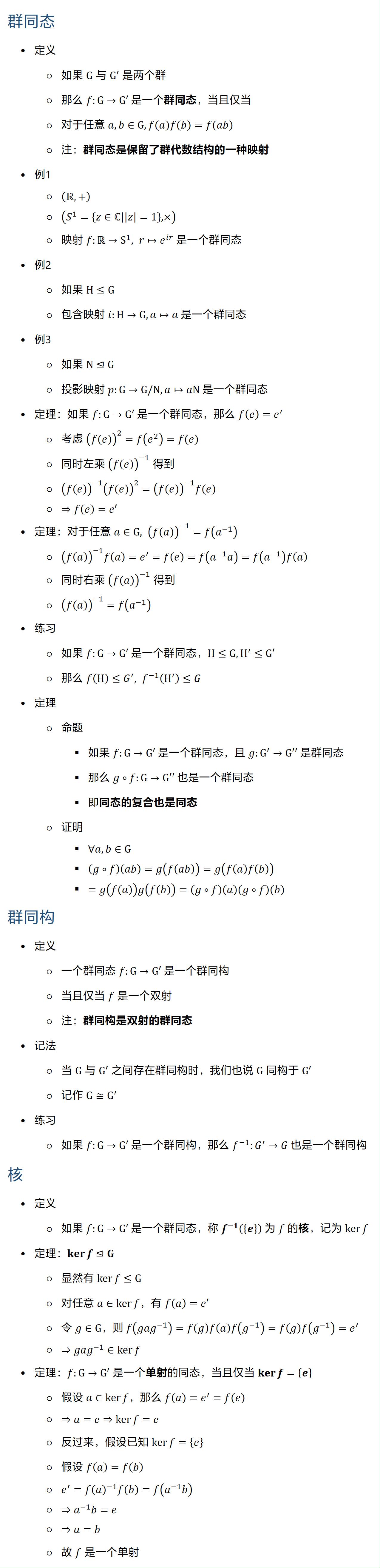 群同态 • 定义 ○ 如果 G 与 G′ 是两个群 ○ 那么 f:G→G′ 是一个群同态,当且仅当 ○ 对于任意 a,b∈G, f(a)f(b)=f(ab) ○ 注:群同态是保留了群代数结构的一种映射 • 例1 ○ (R+) ○ (S^1={z∈ℂ│|z|=1},×) ○ 映射 f:R→S^1, r↦e^ir 是一个群同态 • 例2 ○ 如果 H≤G ○ 包含映射 i:H→G, a↦a 是一个群同态 • 例3 ○ 如果 N⊴G ○ 投影映射 p:G→G\/N, a↦aN 是一个群同态 • 定理:如果 f:G→G′ 是一个群同态,那么 f(e)=e^′ ○ 考虑 (f(e))^2=f(e^2 )=f(e) ○ 同时左乘 (f(e))^(−1) 得到 ○ (f(e))^(−1) (f(e))^2=(f(e))^(−1) f(e) ○ ⇒f(e)=e′ • 定理:对于任意 a∈G, (f(a))^(−1)=f(a^(−1) ) ○ (f(a))^(−1) f(a)=e^′=f(e)=f(a^(−1) a)=f(a^(−1) )f(a) ○ 同时右乘 (f(a))^(−1) 得到 ○ (f(a))^(−1)=f(a^(−1) ) • 练习 ○ 如果 f:G→G′ 是一个群同态,H≤G, H^′≤G′ ○ 那么 f(H)≤G^′, f^(−1) (H^′ )≤G • 定理 ○ 命题 § 如果 f:G→G′ 是一个群同态,且 g:G^′→G′′ 是群同态 § 那么 g∘f:G→G′′ 也是一个群同态 § 即同态的复合也是同态 ○ 证明 § ∀a,b∈G § (g∘f)(ab)=g(f(ab))=g(f(a)f(b)) § =g(f(a))g(f(b))=(g∘f)(a)(g∘f)(b) 群同构 • 定义 ○ 一个群同态 f:G→G′ 是一个群同构 ○ 当且仅当 f 是一个双射 ○ 注:群同构是双射的群同态 • 记法 ○ 当 G 与 G′ 之间存在群同构时,我们也说 G 同构于 G′ ○ 记作 G≅G^′ • 练习 ○ 如果 f:G→G′ 是一个群同构,那么 f^(−1):G^′→G 也是一个群同构 核 • 定义 ○ 如果 f:G→G′ 是一个群同态,称 f^(−1) ({e}) 为 f 的核,记为 kerf • 定理:kerf⊴G ○ 显然有 kerf≤G ○ 对任意 a∈kerf,有 f(a)=e′ ○ 令 g∈G,则 f(〖gag〗^(−1) )=f(g)f(a)f(g^(−1) )=f(g)f(g^(−1) )=e^′ ○ ⇒〖gag〗^(−1)∈kerf • 定理:f:G→G′ 是一个单射的同态,当且仅当 kerf={e} ○ 假设 a∈kerf,那么 f(a)=e^′=f(e) ○ ⇒a=e⇒kerf=e ○ 反过来,假设已知 kerf={e} ○ 假设 f(a)=f(b) ○ e^′=f(a)^(−1) f(b)=f(a^(−1) b) ○ ⇒a^(−1) b=e ○ ⇒a=b ○ 故 f 是一个单射