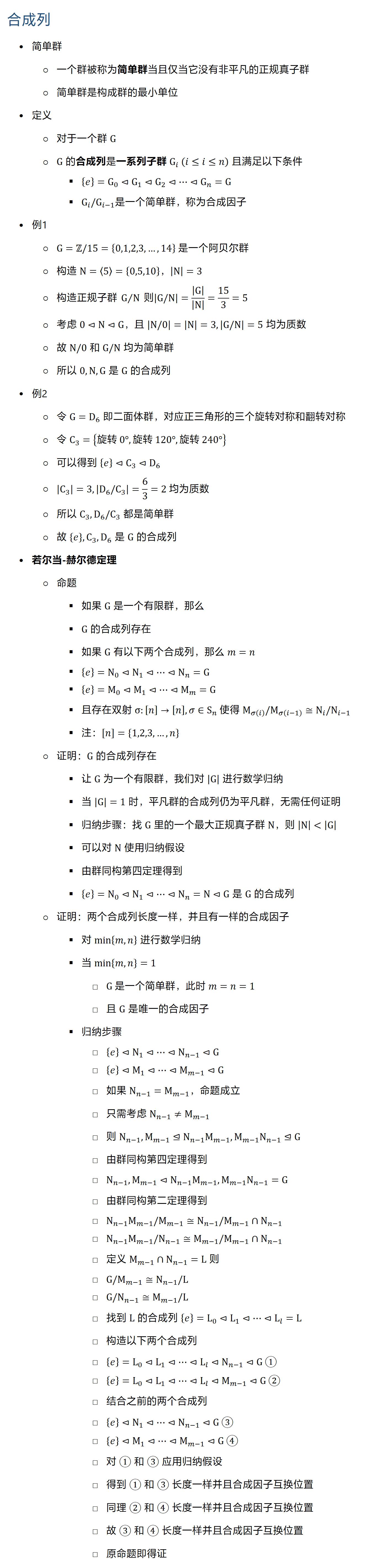 合成列 • 简单群 ○ 一个群被称为简单群当且仅当它没有非平凡的正规真子群 ○ 简单群是构成群的最小单位 • 定义 ○ 对于一个群 G ○ G 的合成列是一系列子群 G_i (i≤i≤n) 且满足以下条件 § {e}=G_0⊲G_1⊲G_2⊲⋯⊲G_n=G § G_i \/G_(i−1) 是一个简单群,称为合成因子 • 例1 ○ G=Z\/15={0,1,2,3,…,14} 是一个阿贝尔群 ○ 构造 N=⟨5⟩={0,5,10},|N|=3 ○ 构造正规子群 G∕N 则|G/N|=|G|/|N| =15/3=5 ○ 考虑 0⊲N⊲G,且 |N/0|=|N|=3, |G/N|=5 均为质数 ○ 故 N\/0 和 G\/N 均为简单群 ○ 所以 0,N,G 是 G 的合成列 • 例2 ○ 令 G=D_6 即二面体群,对应正三角形的三个旋转对称和翻转对称 ○ 令 C_3={旋转 0°,旋转 120°,旋转 240°} ○ 可以得到 {e}⊲C_3⊲D_6 ○ |C_3 |=3, |D_6/C_3 |=6/3=2 均为质数 ○ 所以 C_3, D_6 \/C_3 都是简单群 ○ 故 {e}, C_3,D_6 是 G 的合成列 • 若尔当-赫尔德定理 ○ 命题 § 如果 G 是一个有限群,那么 § G 的合成列存在 § 如果 G 有以下两个合成列,那么 m=n § {e}=N_0⊲N_1⊲⋯⊲N_n=G § {e}=M_0⊲M_1⊲⋯⊲M_m=G § 且存在双射 σ:[n]→[n], σ∈S_n 使得 M_σ(i) \/M_σ(i−1) ≅N_i \/N_(i−1) § 注:[n]={1,2,3,…,n} ○ 证明:G 的合成列存在 § 让 G 为一个有限群,我们对 |G| 进行数学归纳 § 当 |G|=1 时,平凡群的合成列仍为平凡群,无需任何证明 § 归纳步骤:找 G 里的一个最大正规真子群 N,则 |N||G| § 可以对 N 使用归纳假设 § 由群同构第四定理得到 § {e}=N_0⊲N_1⊲⋯⊲N_n=N⊲G 是 G 的合成列 ○ 证明:两个合成列长度一样,并且有一样的合成因子 § 对 min{m,n} 进行数学归纳 § 当 min{m,n}=1 □ G 是一个简单群,此时 m=n=1 □ 且 G 是唯一的合成因子 § 归纳步骤 □ {e}⊲N_1⊲⋯⊲N_(n−1)⊲G □ {e}⊲M_1⊲⋯⊲M_(m−1)⊲G □ 如果 N_(n−1)=M_(m−1),命题成立 □ 只需考虑 N_(n−1)≠M_(m−1) □ 则 N_(n−1),M_(m−1)⊴N_(n−1) M_(m−1),M_(m−1) N_(n−1)⊴G □ 由群同构第四定理得到 □ N_(n−1),M_(m−1)⊲N_(n−1) M_(m−1),M_(m−1) N_(n−1)=G □ 由群同构第二定理得到 □ N_(n−1) M_(m−1) \/M_(m−1)≅N_(n−1) \/M_(m−1)∩N_(n−1) □ N_(n−1) M_(m−1) \/N_(n−1)≅M_(m−1) \/M_(m−1)∩N_(n−1) □ 定义 M_(m−1)∩N_(n−1)=L 则 □ G\/M_(m−1)≅N_(n−1) \/L □ G\/N_(n−1)≅M_(m−1) \/L □ 找到 L 的合成列 {e}=L_0⊲L_1⊲⋯⊲L_l=L □ 构造以下两个合成列 □ {e}=L_0⊲L_1⊲⋯⊲L_l⊲N_(n−1)⊲G ① □ {e}=L_0⊲L_1⊲⋯⊲L_l⊲M_(m−1)⊲G ② □ 结合之前的两个合成列 □ {e}⊲N_1⊲⋯⊲N_(n−1)⊲G ③ □ {e}⊲M_1⊲⋯⊲M_(m−1)⊲G ④ □ 对 ① 和 ③ 应用归纳假设 □ 得到 ① 和 ③ 长度一样并且合成因子互换位置 □ 同理 ② 和 ④ 长度一样并且合成因子互换位置 □ 故 ③ 和 ④ 长度一样并且合成因子互换位置 □ 原命题即得证