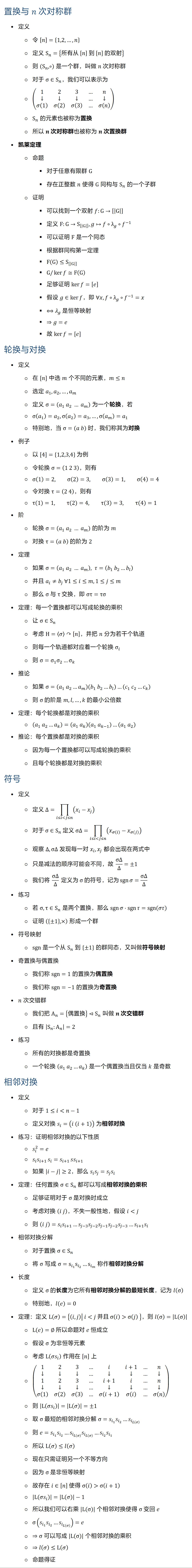 置换与 n 次对称群 • 定义 ○ 令 [n]={1,2,…,n} ○ 定义 S_n={所有从 [n] 到 [n] 的双射} ○ 则 (S_n,∘) 是一个群,叫做 n 次对称群 ○ 对于 σ∈S_n,我们可以表示为 ○ (■8(1&2&3&…&n@↓&↓&↓&…&↓@σ(1)&σ(2)&σ(3)&…&σ(n) )) ○ S_n 的元素也被称为置换 ○ 所以 n 次对称群也被称为 n 次置换群 • 凯莱定理 ○ 命题 § 对于任意有限群 G § 存在正整数 n 使得 G 同构与 S_n 的一个子群 ○ 证明 § 可以找到一个双射 f:G→[|G|] § 定义 F:G→S_[|G|] , g↦f∘λ_g∘f^(−1) § 可以证明 F 是一个同态 § 根据群同构第一定理 § F(G)≤S_[|G|] § G\/kerf≅F(G) § 足够证明 kerf=[e] § 假设 g∈kerf,即 ∀x, f∘λ_g∘f^(−1)=x § ⟺λ_g 是恒等映射 § ⇒g=e § 故 kerf=[e] 轮换与对换 • 定义 ○ 在 [n] 中选 m 个不同的元素,m≤n ○ 选定 a_1,a_2,…,a_m ○ 定义 σ=(a_1 a_2 … a_m ) 为一个轮换,若 ○ σ(a_1 )=a_2, σ(a_2 )=a_3,…,σ(a_m )=a_1 ○ 特别地,当 σ=(a b) 时,我们称其为对换 • 例子 ○ 以 [4]={1,2,3,4} 为例 ○ 令轮换 σ=(1 2 3),则有 ○ σ(1)=2, σ(2)=3, σ(3)=1, σ(4)=4 ○ 令对换 τ=(2 4),则有 ○ τ(1)=1, τ(2)=4, τ(3)=3, τ(4)=1 • 阶 ○ 轮换 σ=(a_1 a_2 … a_m ) 的阶为 m ○ 对换 τ=(a b) 的阶为 2 • 定理 ○ 如果 σ=(a_1 a_2 … a_m ), τ=(b_1 b_2…b_l ) ○ 并且 a_i≠b_j ∀1≤i≤m,1≤j≤m ○ 那么 σ 与 τ 交换,即 στ=τσ • 定理:每一个置换都可以写成轮换的乘积 ○ 让 σ∈S_n ○ 考虑 H=⟨σ⟩↷[n],并把 n 分为若干个轨道 ○ 则每一个轨道都对应着一个轮换 σ_i ○ 则 σ=σ_1 σ_2…σ_k • 推论 ○ 如果 σ=(a_1 a_2…a_m )(b_1 b_2…b_l )…(c_1 c_2…c_k ) ○ 则 σ 的阶是 m,l,…,k 的最小公倍数 • 定理:每个轮换都是对换的乘积 ○ (a_1 a_2…a_k )=(a_1 a_k )(a_1 a_(k−1) )…(a_1 a_2 ) • 推论:每个置换都是对换的乘积 ○ 因为每一个置换都可以写成轮换的乘积 ○ 且每个轮换都是对换的乘积 符号 • 定义 ○ 定义 Δ=∏8_(i≤ij≤n)▒(x_i−x_j ) ○ 对于 σ∈S_n 定义 σΔ=∏8_(i≤ij≤n)▒(x_σ(i) −x_σ(j) ) ○ 观察 Δ, σΔ 发现每一对 x_i,x_j 都会出现在两式中 ○ 只是减法的顺序可能会不同 ○ 我们将 σΔ/Δ 定义为 σ 的符号,记为sgnσ=σΔ/Δ • 练习 ○ 若 σ,τ∈S_n 是两个置换,那么 sgnσ⋅sgnτ=sgn(στ) ○ 证明 ({±1},×) 形成一个群 • 符号映射 ○ sgn 是一个从 S_n 到 {±1} 的群同态,又叫做符号映射 • 奇置换与偶置换 ○ 我们称 sgn=1 的置换为偶置换 ○ 我们称 sgn=−1 的置换为奇置换 • n 次交错群 ○ 我们把 A_n={偶置换}⊲S_n 叫做 n 次交错群 ○ 且有 |S_n:A_n |=2 • 练习 ○ 所有的对换都是奇置换 ○ 一个轮换 (a_1 a_2…a_k ) 是一个偶置换当且仅当 k 是奇数 相邻对换 • 定义 ○ 对于 1≤in−1 ○ 定义对换 s_i=(i (i+1)) 为相邻对换 • 练习:证明相邻对换的以下性质 ○ s_i^2=e ○ s_i s_(i+1 ) s_i=s_(i+1 ) ss_(i+1) ○ 如果 |i−j|≥2,那么 s_i s_j=s_j s_i • 定理:任何置换 σ∈S_n 都可以写成相邻对换的乘积 ○ 足够证明对于 σ 是对换时成立 ○ 考虑对换 (i j),不失一般性地,假设 ij ○ 则 (i j)=s_i s_(i+1)…s_(j−3) s_(j−2) s_(j−1) s_(j−2) s_(j−3)…s_(i+1) s_i • 相邻对换分解 ○ 对于置换 σ∈S_n ○ 将 σ 写成 σ=s_(i_1 ) s_(i_2 )…s_(i_m ) 称作相邻对换分解 • 长度 ○ 定义 σ 的长度为它所有相
