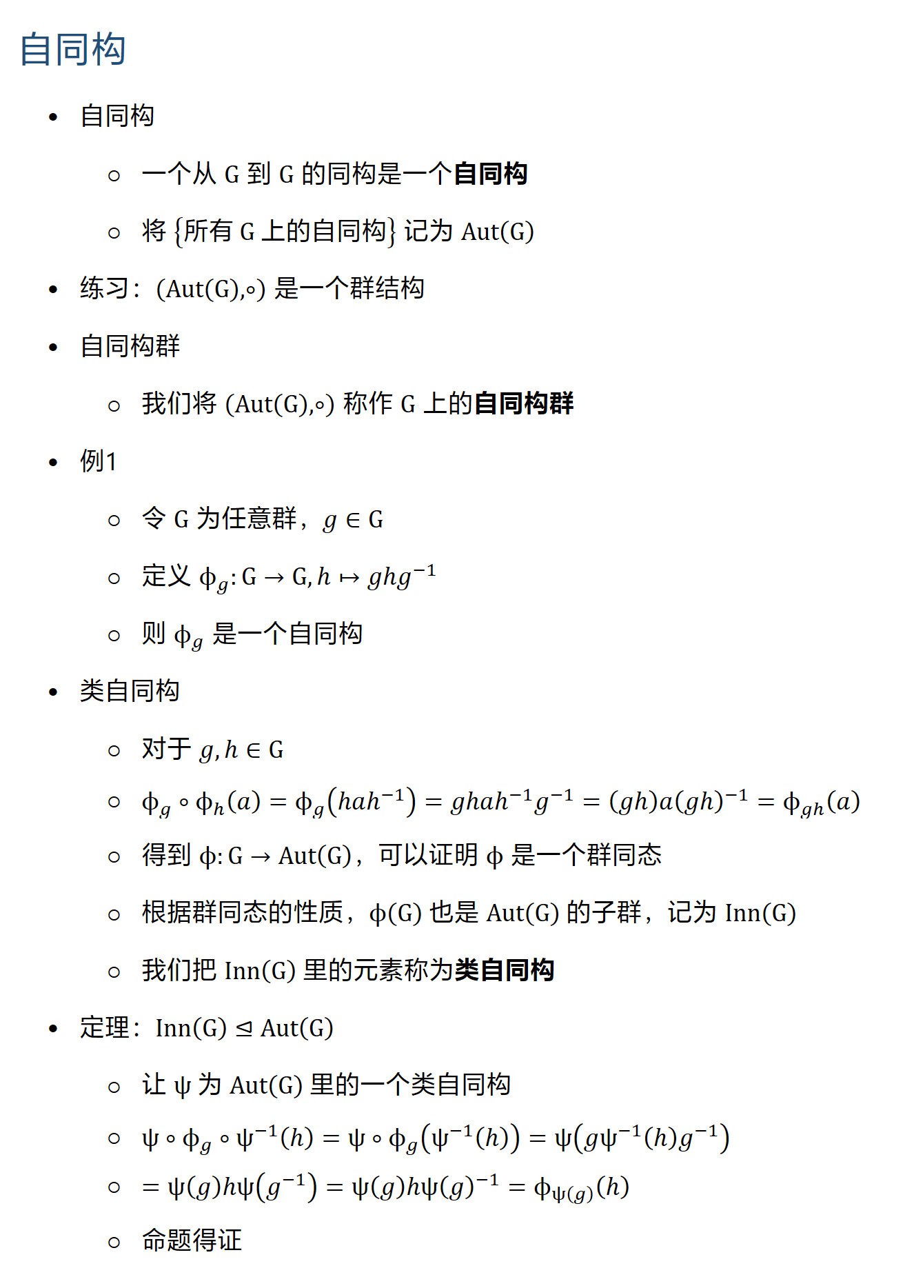 自同构 • 自同构 ○ 一个从 G 到 G 的同构是一个自同构 ○ 将 {所有 G 上的自同构} 记为 Aut(G) • 练习:(Aut(G),∘) 是一个群结构 • 自同构群 ○ 我们将 (Aut(G),∘) 称作 G 上的自同构群 • 例1 ○ 令 G 为任意群,g∈G ○ 定义 ϕ_g:G→G, h↦〖gh�〗^(−1) ○ 则 ϕ_g 是一个自同构 • 类自同构 ○ 对于 g,h∈G ○ ϕ_g∘ϕ_h(a)=ϕ_g (h�h(−1) )=ghah(−1) g^(−1)=(gha(gh^(−1)=ϕ_gh(a) ○ 得到 ϕ:G→Aut(G),可以证明 ϕ 是一个群同态 ○ 根据群同态的性质,ϕ(G) 也是 Aut(G) 的子群,记为 Inn(G) ○ 我们把 Inn(G) 里的元素称为类自同构 • 定理:Inn(G)⊴Aut(G) ○ 让 ψ 为 Aut(G) 里的一个类自同构 ○ ψ∘ϕ_g∘ψ^(−1) (h=ψ∘ϕ_g (ψ^(−1) (h)=ψ(gψ^(−1) (h g^(−1) ) ○ =ψ(g)hψ(g^(−1) )=ψ(g)hψ(g)^(−1)=ϕ_ψ(g) (h ○ 命题得证