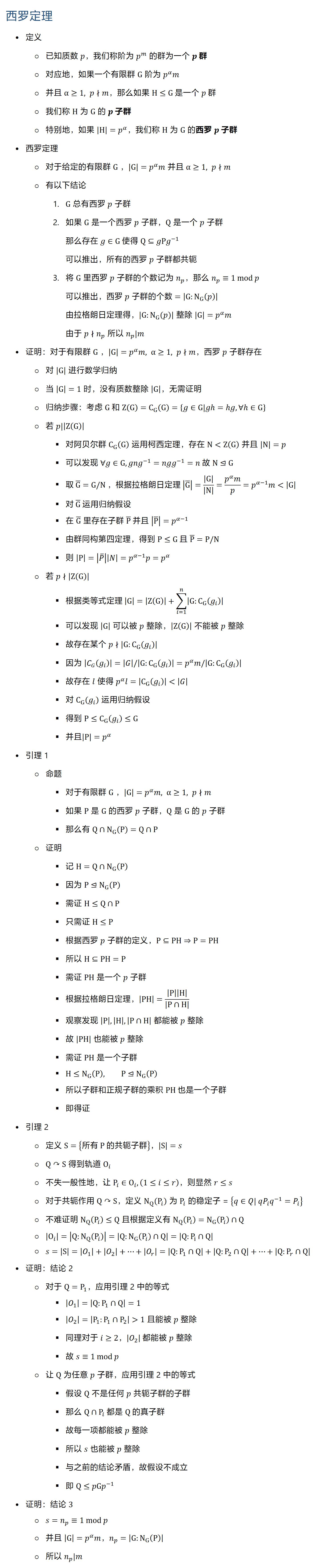西罗定理 • 定义 ○ 已知质数 p,我们称阶为 p^m 的群为一个 p 群 ○ 对应地,如果一个有限群 G 阶为 p^α m ○ 并且 α≥1, p∤m,那么如果 H≤G 是一个 p 群 ○ 我们称 H 为 G 的 p 子群 ○ 特别地,如果 |H|=p^α,我们称 H 为 G 的西罗 p 子群 • 西罗定理 ○ 对于给定的有限群 G ,|G|=p^α m 并且 α≥1, p∤m ○ 有以下结论 1. G 总有西罗 p 子群 2. 如果 G 是一个西罗 p 子群,Q 是一个 p 子群 那么存在 g∈G 使得 Q⊆〖gPg〗^(−1) 可以推出,所有的西罗 p 子群都共轭 3. 将 G 里西罗 p 子群的个数记为 n_p,那么 n_p≡1 mod p 可以推出,西罗 p 子群的个数 =|G:N_G (p)| 由拉格朗日定理得,|G:N_G (p)| 整除 |G|=p^α m 由于 p∤n_p 所以 n_p |m • 证明:对于有限群 G ,|G|=p^α m, α≥1, p∤m,西罗 p 子群存在 ○ 对 |G| 进行数学归纳 ○ 当 |G|=1 时,没有质数整除 |G|,无需证明 ○ 归纳步骤:考虑 G 和 Z(G)=C_G (G)={g∈G|ghh�, ∀hG} ○ 若 p||Z(G)| § 对阿贝尔群 C_G (G) 运用柯西定理,存在 NZ(G) 并且 |N|=p § 可以发现 ∀g∈G, 〖gng〗^(−1)=ngg^(−1)=n 故 N⊴G § 取 G ̅=G\/N § 对 G ̅ 运用归纳假设 § 在 G ̅ 里存在子群 P ̅ 并且 |P ̅ |=p^(α−1) § 由群同构第四定理,得到 P≤G 且 P ̅=P\/N § 则 |P|=|P ̅ ||N|=p^(α−1) p=p^α ○ 若 p∤|Z(G)| § 根据类等式定理 |G|=|Z(G)|+∑_(i=1)^n▒|G:C_G (g_i )| § 可以发现 |G| 可以被 p 整除,|Z(G)| 不能被 p 整除 § 故存在某个 p∤|G:C_G (g_i )| § 因为 |C_G (g_i )|=|G|\/|G:C_G (g_i )|=p^α m/|G:C_G (g_i )| § 故存在 l 使得 p^α l=|C_G (g_i )||G| § 对 C_G (g_i ) 运用归纳假设 § 得到 P≤C_G (g_i )≤G § 并且|P|=p^α • 引理 1 ○ 命题 § 对于有限群 G ,|G|=p^α m, α≥1, p∤m § 如果 P 是 G 的西罗 p 子群,Q 是 G 的 p 子群 § 那么有 Q∩N_G (P)=Q∩P ○ 证明 § 记 H=Q∩N_G (P) § 因为 P⊴N_G (P) § 需证 H≤Q∩P § 只需证 H≤P § 根据西罗 p 子群的定义,P⊆PH⇒P=PH § 所以 H⊆PH=P § 需证 PH 是一个 p 子群 § 根据拉格朗日定理,|PH|=|P||H|/|P∩H| § 观察发现 |P|,|H|,|P∩H| 都能被 p 整除 § 故 |PH| 也能被 p 整除 § 需证 PH 是一个子群 § H≤N_G (P), P⊴N_G (P) § 所以子群和正规子群的乘积 PH 也是一个子群 § 即得证 • 引理 2 ○ 定义 S={所有 P 的共轭子群}, ○ Q↷S 得到轨道 O_i ○ 不失一般性地,让 P_i∈O_i, (1≤i≤r),则显然 r≤s ○ 对于共轭作用 Q↷S,定义 N_Q (P_i ) 为 P_i 的稳定子 ={q∈Q| qP_i q^(−1)=P_i } ○ 不难证明 N_Q (P_i )≤Q 且根据定义有 N_Q (P_i )=N_G (P_i )∩Q ○ |O_i |=|Q:N_Q (P_i )|=|Q:N_G (P_i )∩Q|=|Q:P_i∩Q| ○ s=|S|=|O_1 |+|O_2 |+…+|O_r |=|Q:P_1∩Q|+|Q:P_2∩Q|+…+|Q:P_r∩Q| • 证明:结论 2 ○ 对于 Q=P_1,应用引理 2 中的等式 § |O_1 |=|Q:P_1∩Q|=1 § |O_2 |=|P_1:P_1∩P_2 |1 且能被 p 整除 § 同理对于 i≥2,|O_2 | 都能被 p 整除 § 故 s≡1 mod p ○ 让 Q 为任意 p 子群,应用引理 2 中的等式 § 假设 Q 不是任何 p 共轭子群的子群 § 那么 Q∩P_i 都是 Q 的真子群 § 故每一项都能被 p 整除 § 所以 s 也能被 p 整除 § 与之前的结论矛盾,故假设不成立 § 即 Q≤〖pGp〗^(−1) • 证明:结论 3 ○ s=n_p≡1 mod p ○ 并且 |G|=p^α m,n_p=|G: